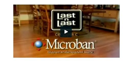 Продукция Last-n-Last