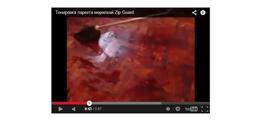 Zip_Guard Тонировка Паркета